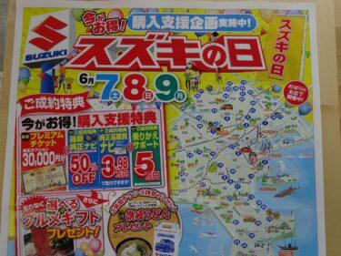 ★ 6月7(土)、8(日)、9(月) スズキの日!! ★